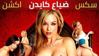 فلم سكس اكشن طويل مترجم كامل ضياع كايدن انبوب عربي بري