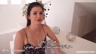 زوج الأم والإبنة بعنوان سلب البراءة مترجم محارم انبوب عربي بري
