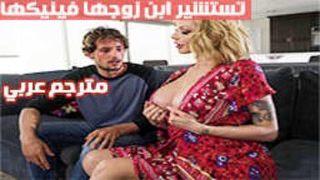 تستشير ابن زوجها فينيكها سكس زوجة الاب مترجم انبوب عربي بري